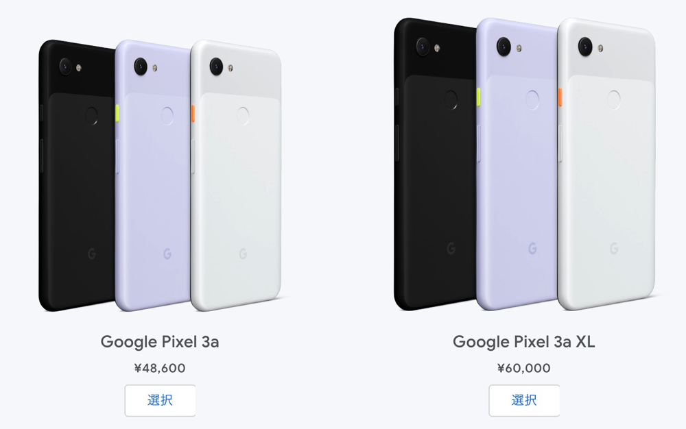 GoogleストアでPixel 3a / 3a XLを発売