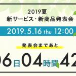 【ドコモ】2019年夏モデル・新サービス発表会を5月16日(木)12時開催、動画配信あり