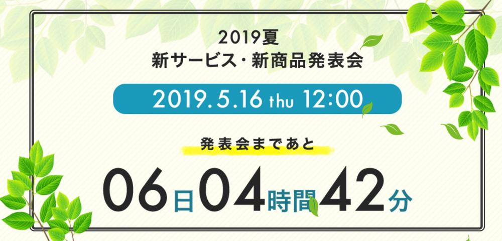 2019夏 新サービス・新商品発表 docomo collection 2019 | 製品 | NTTドコモ