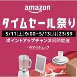 Gear S3が19,800円・Fire TV Stickが3,980円ほか、Amaoznタイムセール祭りが最終日