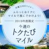 ANA「トクたびマイル」の対象路線発表、羽田-沖縄が片道6,000マイルなど