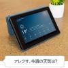 Fire 7タブレットにAlexa対応の新モデル、16GBで5,980円から。キッズモデルも登場