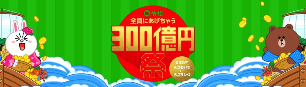 全員にあげちゃう300億円祭