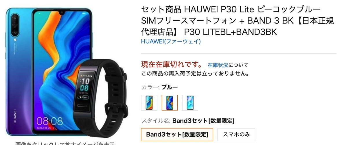 Amazon:P30が「在庫切れ」に