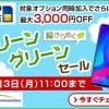 OCN モバイル ONE、音声SIM契約でP20 liteが1,800円・nova 3が15,800円他