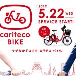 名古屋都心部で電動アシスト付シェアサイクル「カリテコバイク」スタート、料金は30分150円・夜間最大500円