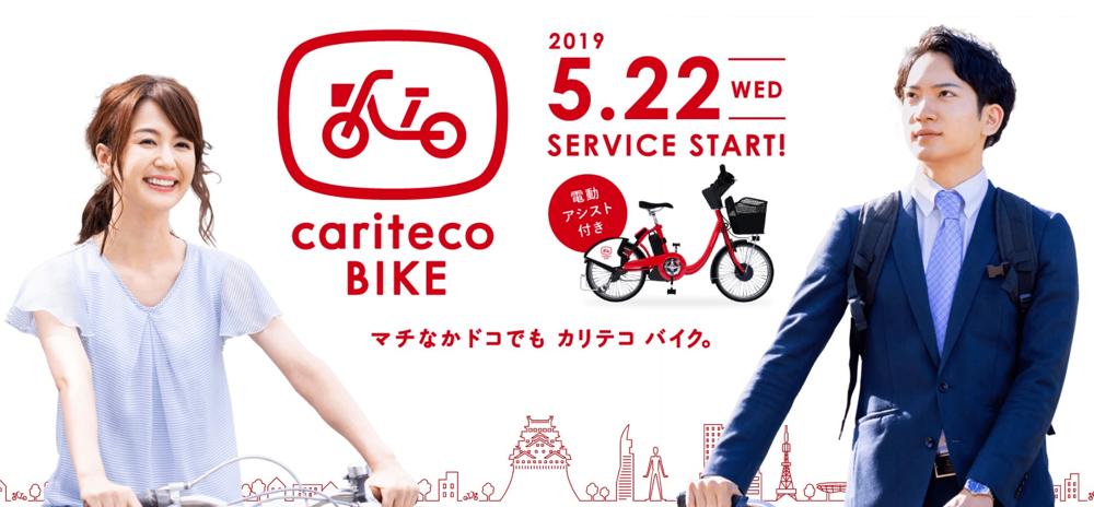 名古屋(名駅~栄)の街ブラ、観光、ビジネスに!名鉄協商シェアサイクル「カリテコバイク」