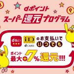 d払い・iD支払でdポイントが常時最大+7%「dポイント スーパー還元プログラム」スタート、ドコモ以外でも最大+5%