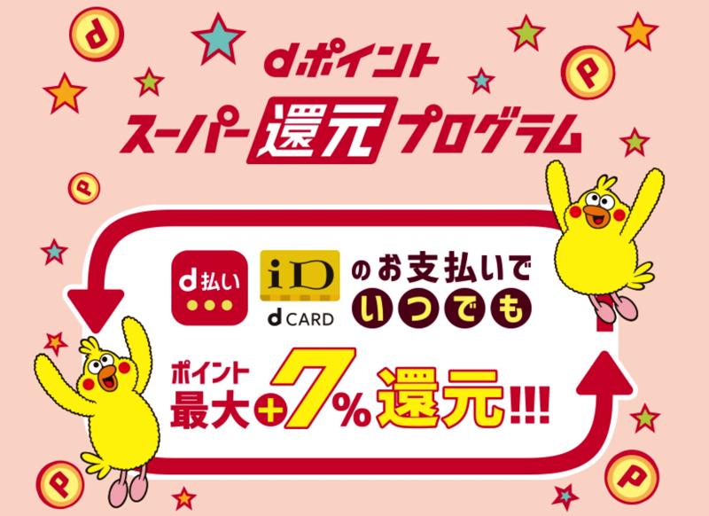 dポイント スーパー還元プログラム | d POINT CLUB