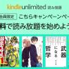 電子書生読み放題「Kindle Unlimited」が2カ月無料、プライム会員限定キャンペーン