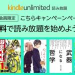 【最終日】Kindle Unlimitedが2カ月無料、Amazonプライム会員限定