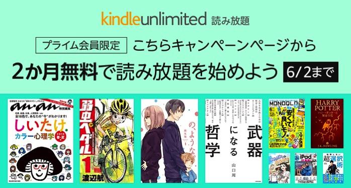 Kindle Unlimitedが2カ月無料 - Amazonプライム会員限定