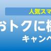 【楽天モバイル】機種変更を6,000円割引、AQUOS zero SH-M10やOPPO R17 Pro他が対象