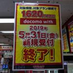 【最終日】docomo with・端末購入サポート・月々サポート新規受付が終了