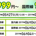 春秋航空日本、国内線が片道1,999円・国際線3,999円のセール
