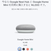【最終日】Nest Hubを買うと480円でGoogle Home Miniも買えるキャンペーン