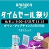 Amazonタイムセール祭りスタート、日用品のまとめ買いもポイントアップ対象に