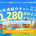 【最終日】パケットパック海外オプション無料登録で全員に300ポイント