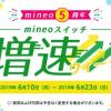 「mineoスイッチ」有効時の通信速度を最大1Mbpsに、6月23日(日)まで
