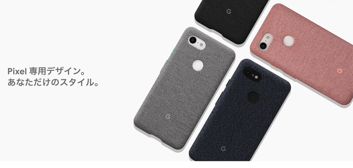 GoogleでPixel 3/3 XL用の純正ファブリックケースが5,184円→2,592円に割引