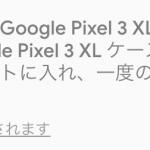 Google、Pixel 3 XLを32,500円割引・純正ケースをプレゼントするキャンペーン
