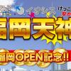 イオシス 福岡天神店が6月7日(金)オープン、記念キャンペーンや買取額アップも