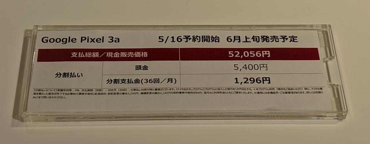ドコモショップ:頭金 5,400円を設定