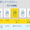 成田↔セブ島が片道100円、セブ・パシフィックがセール開催