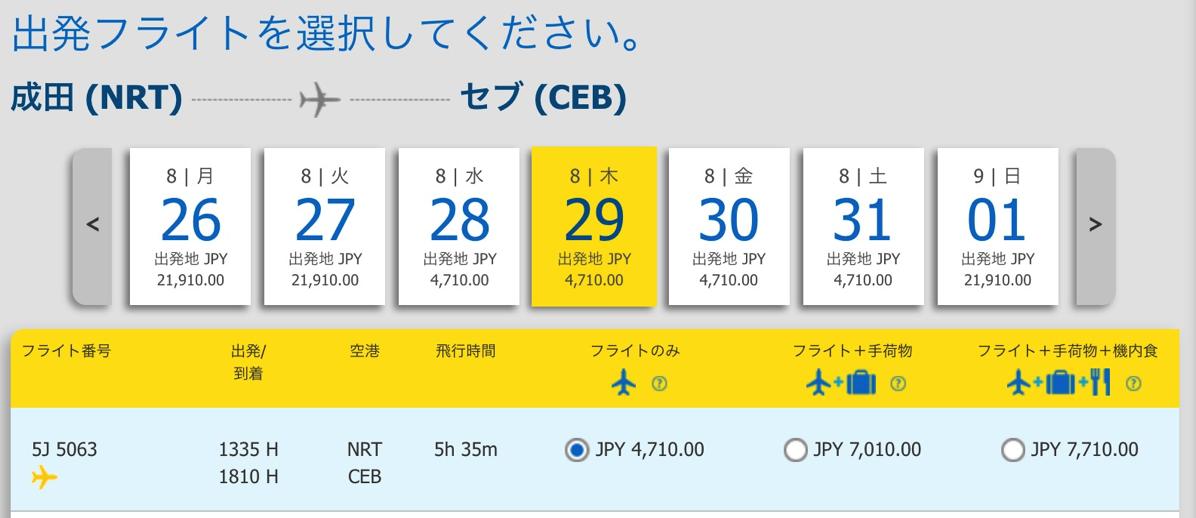 成田→セブ島が片道4,710円