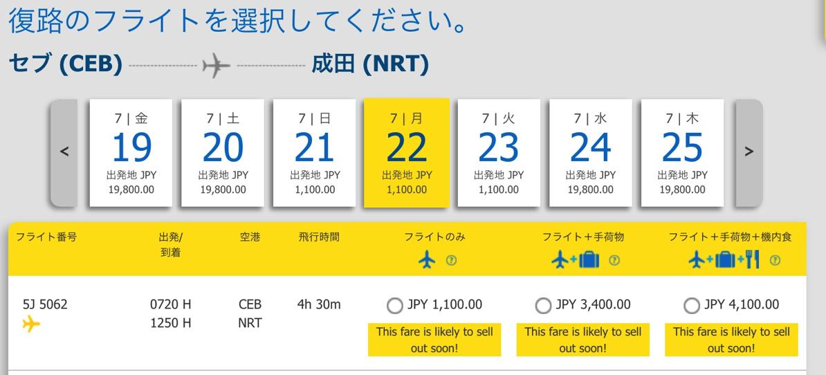 セブ島→成田が片道100円
