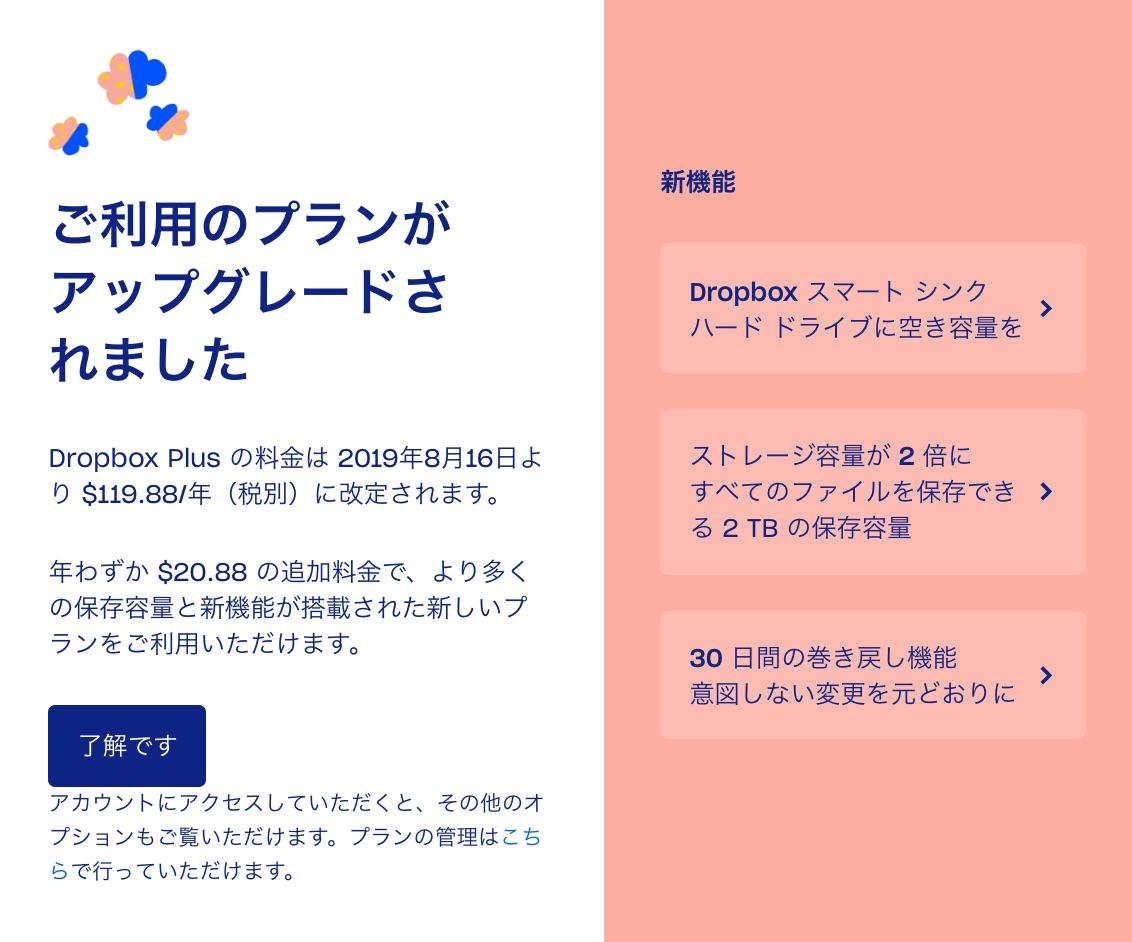 Dropbox Plusのプラン改訂