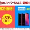【楽天モバイル】通話SIM契約でZenFone 5が25,800円など、タイムセールはOPPO R17 ProやFind Xなど