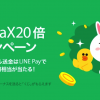 LINE Payで友だちに送金すると最大10万円プレゼント、300億円祭りも継続中