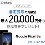 【ソフトバンク】Pixel 3a/3a XLをMNP契約で2万円、機種変更で1万円の商品券プレゼント