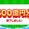 LINE Payの300億円祭りが終了、1,000円分のLINE Payボーナス受取は6月30日まで