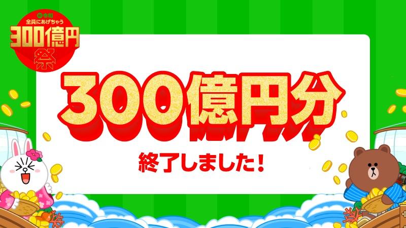 LINE Pay:300億円祭りが終了