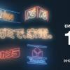 オリガミ、家電量販店で最大3,000円まで10%割引、ヨドバシは対象外