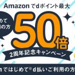 Amazonでd払いを始めて使うとdポイント最大50倍、6月末までキャンペーン