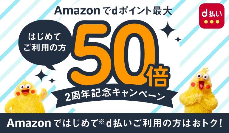 2周年記念 Amazon d払いポイント最大50倍プレゼントキャンペーン