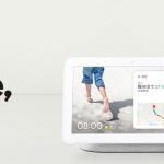 Google Nest Hubが2,160円割引、7月28日(日)まで