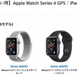 AmazonでApple Watch Series 4、iPad 9.7第6世代、iPad Proなどがセールに