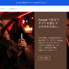 Google公式ストアでPixel 3が26,000円割引・純正ケースプレゼントも