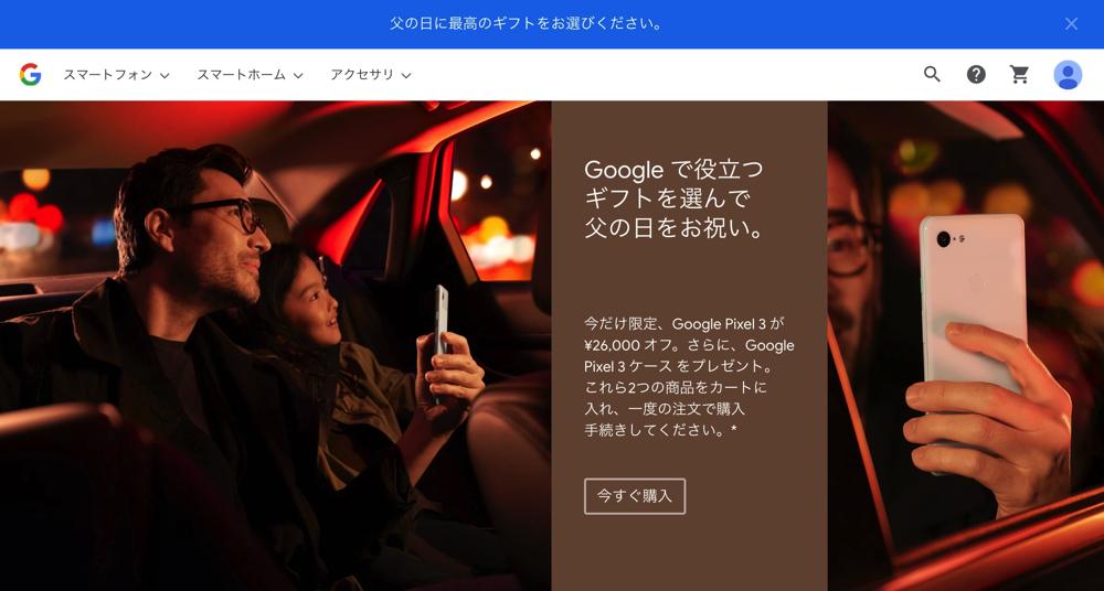 Google ストアでは Google のデバイスやアクセサリをご購入いただけます