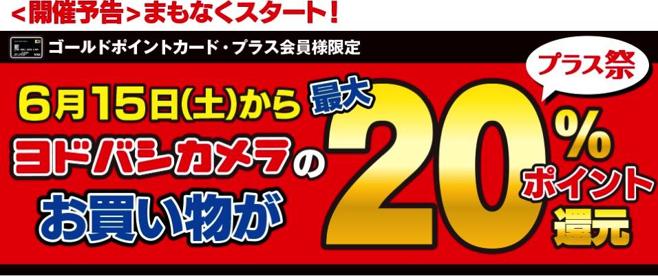 ヨドバシカメラ:カード会員限定で20%ポイント還元
