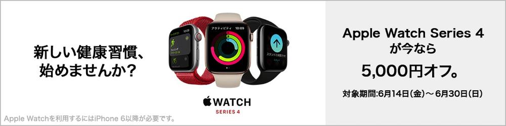 Apple Watch Series 4が5,000円割引、Series 3が2,500円割引(ビックカメラ)