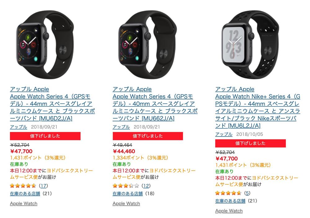 ヨドバシ.com - Apple Watch series 4 通販【全品無料配達】