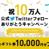 ドコモ「dカード」がTwitter連動キャンペーン、Amazonギフト券10,000円をプレゼント