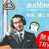 Amazon、書籍読み上げサービス「Audible」無料お試しで2冊無料