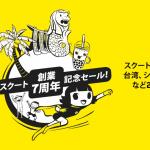 スクートが創業7周年、東京・大阪〜バンコクの航空運賃が3,000円台などのセール