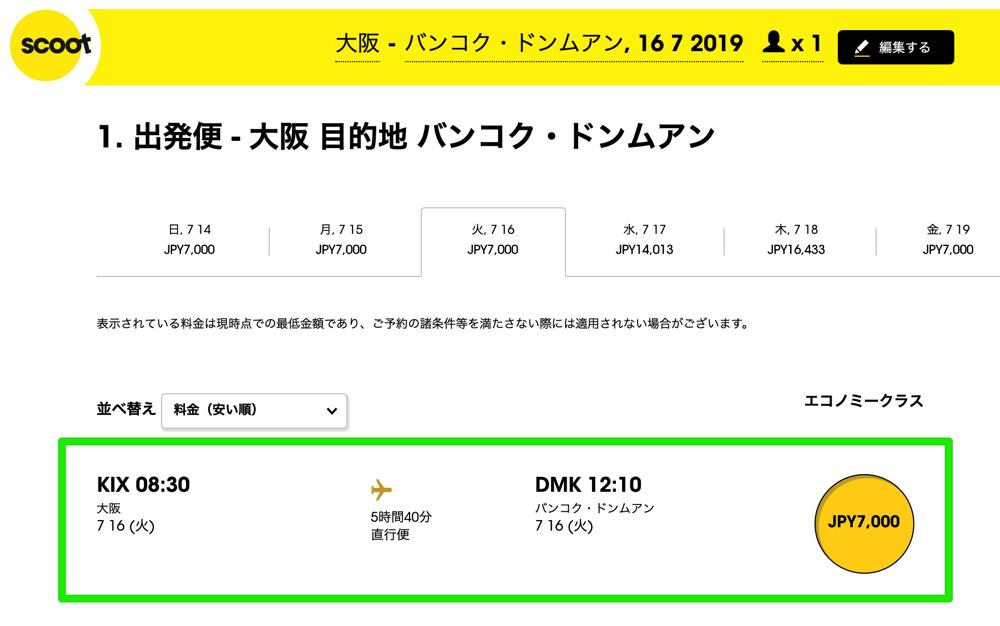 Scoot:大阪→バンコクが片道7,000円